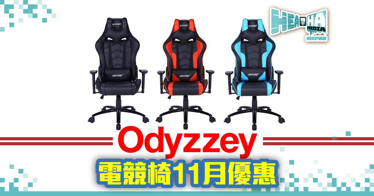 11月限時優惠!以優惠價買 Odyzzey 電競椅送 SONY 便攜式藍牙喇叭