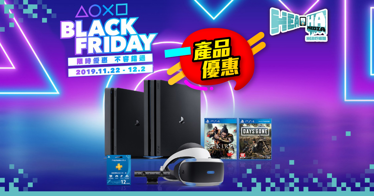 PlayStation「Black Friday」限時優惠!多項精選產品瘋狂勁減