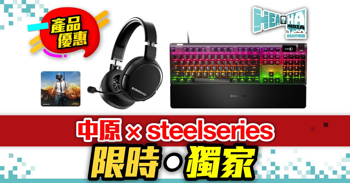 中原電器 xsteelseries限時獨家優惠  7折購買 Arctis 1電競耳機或Apex7 TKL電競鍵盤組合