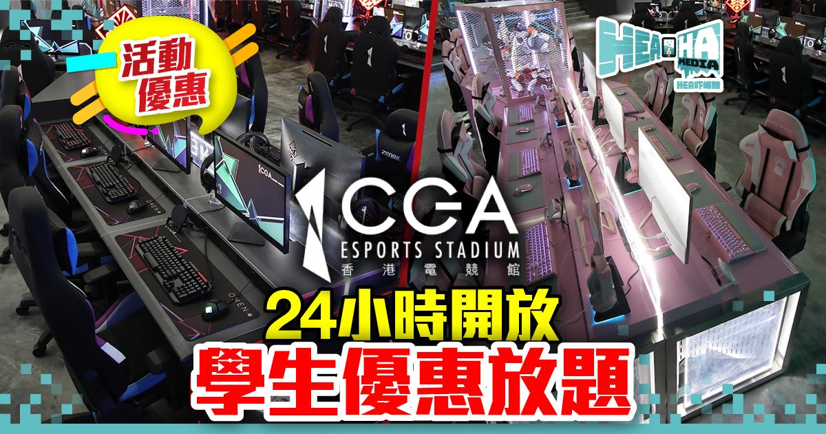 CGA香港電競館學生優惠加碼  全天候每小時$20