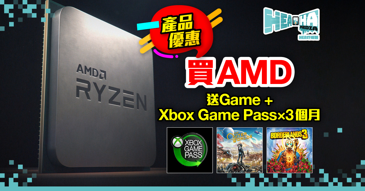 購買指定AMD Ryzen處理器  免費送遊戲及三個月PC版 Xbox Game Pass