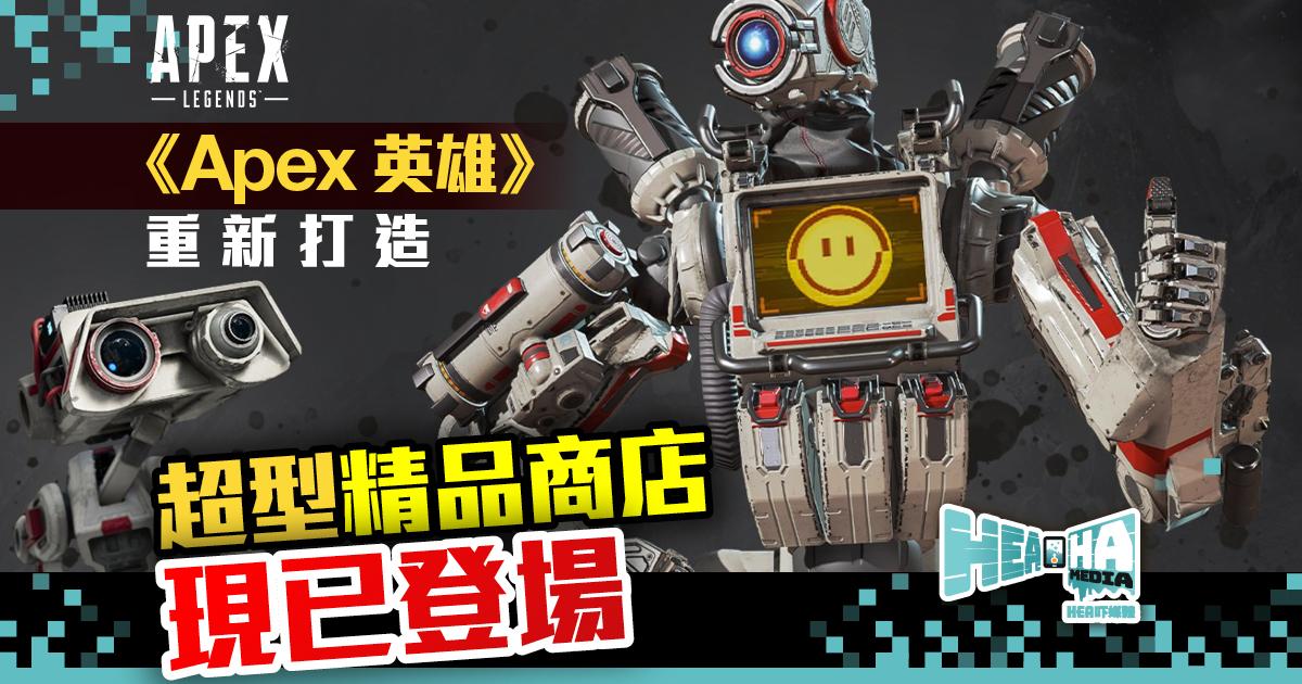 《Apex 英雄》節慶更新   槍枝墜飾、BD-1造型、精品商店登場