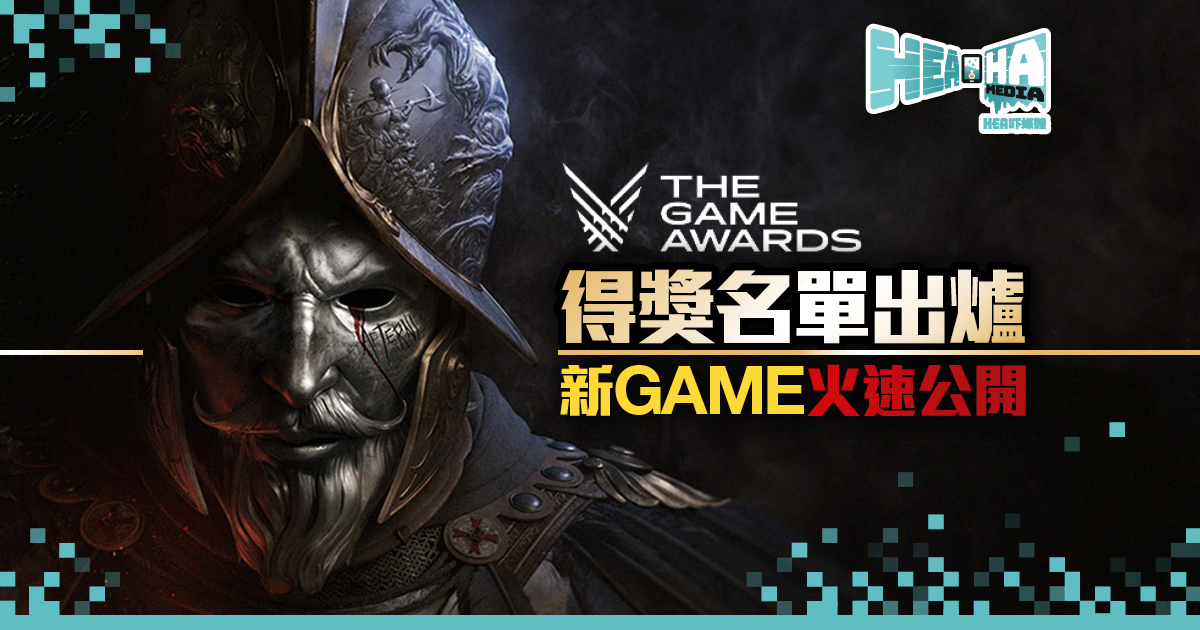 《The Game Awards》得獎遊戲出爐   新GAME發布一次過睇晒