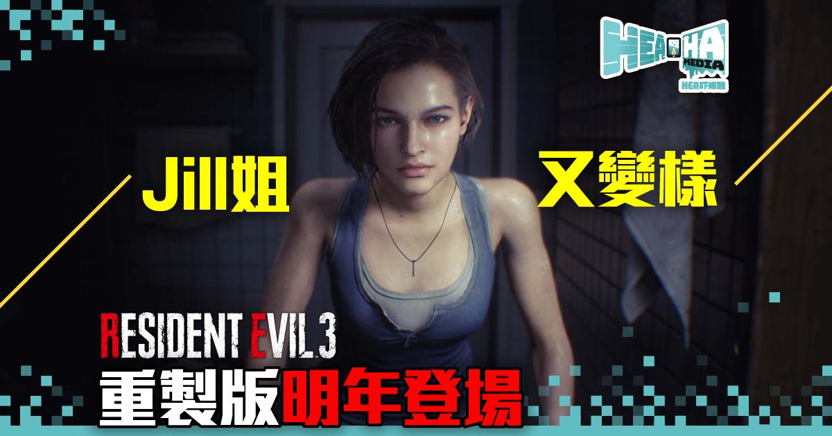 喂,Jill姐又整容!《Resident Evil 3》重製版明年登場