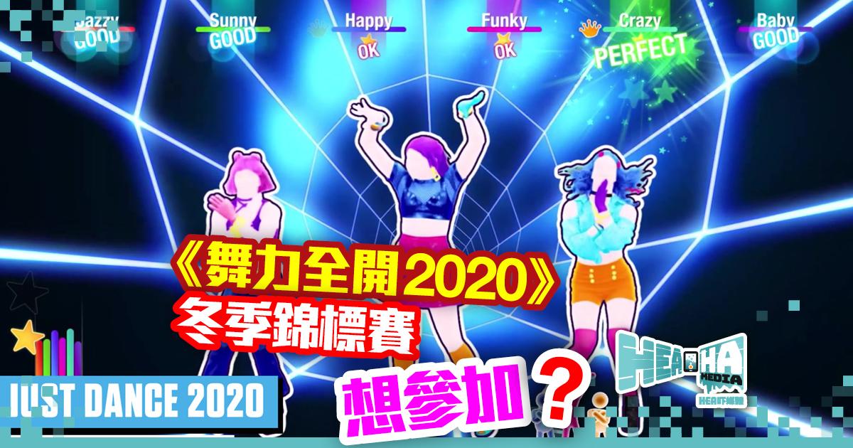 《JustDance舞力全開2020》免費更新  著夠衫先好入「冬日奇境」