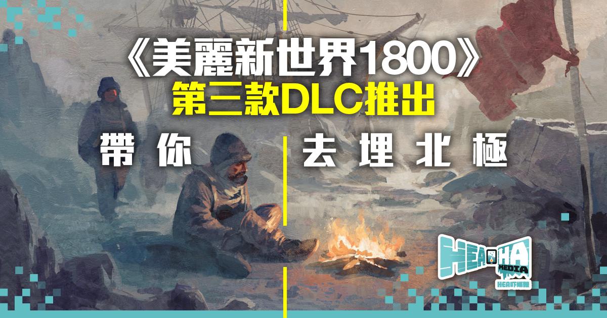 《美麗新世界1800》第三款DLC「航道」現已推出