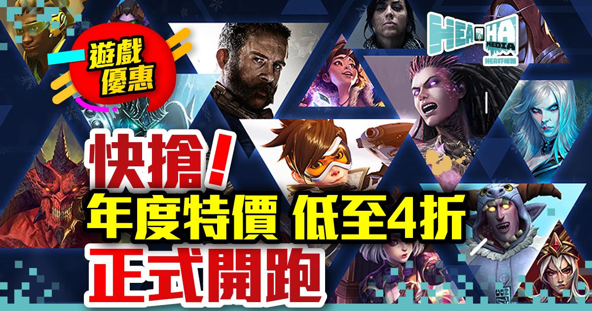 年度最瘋特價展開   Battle.net 精選優惠大量流出!