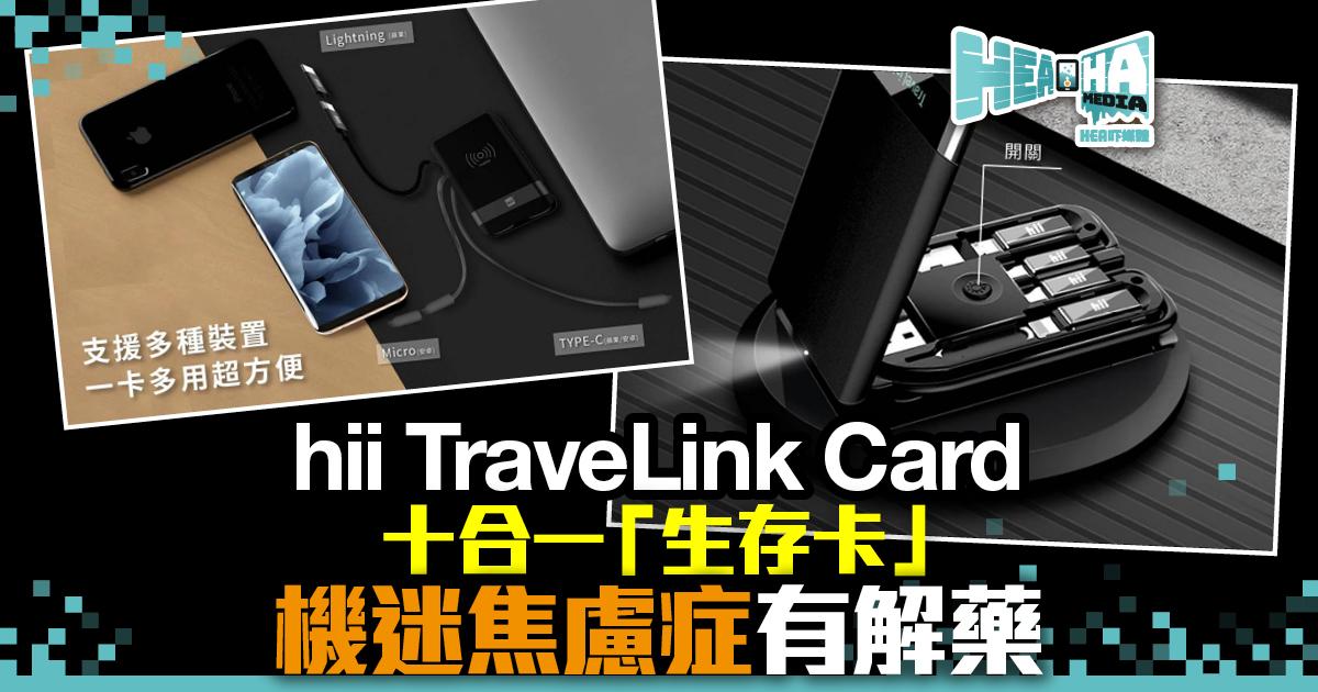 【機迷必備】hii TraveLink Card 十合一超便攜生存卡