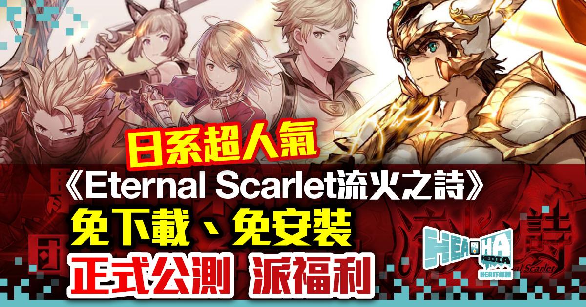 日系H5遊戲《Eternal Scarlet流火之詩》跨平台上線