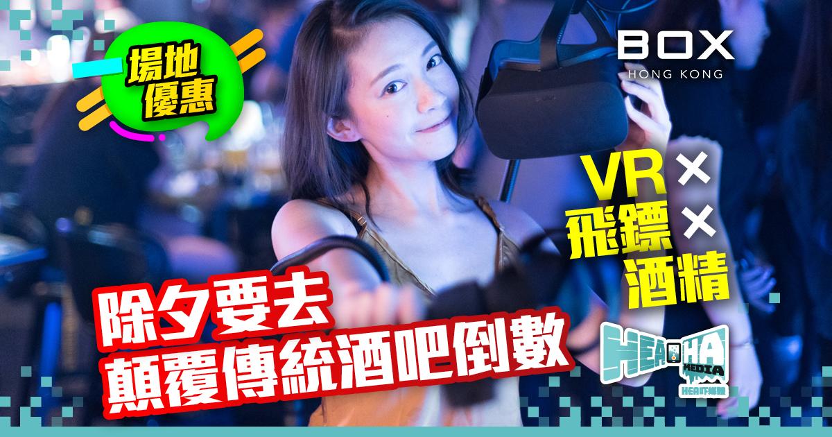 倒數新玩意!BOX HONG KONG有超超超多優惠!