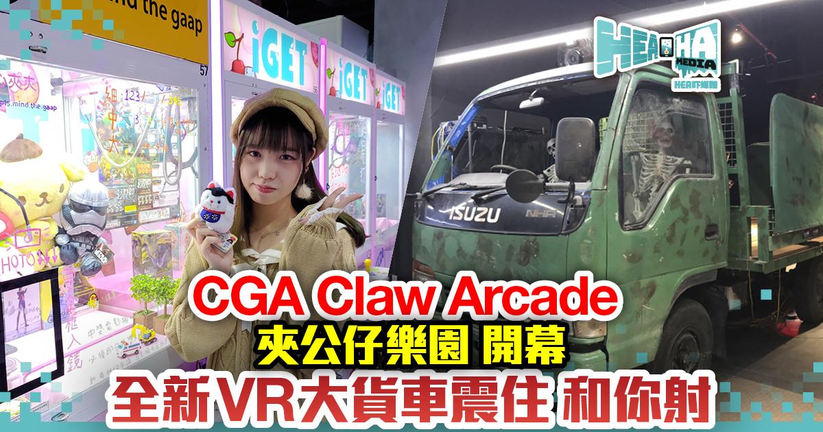 CGA Claw Arcade夾公仔樂園開幕  全新VR大貨車震動新體驗