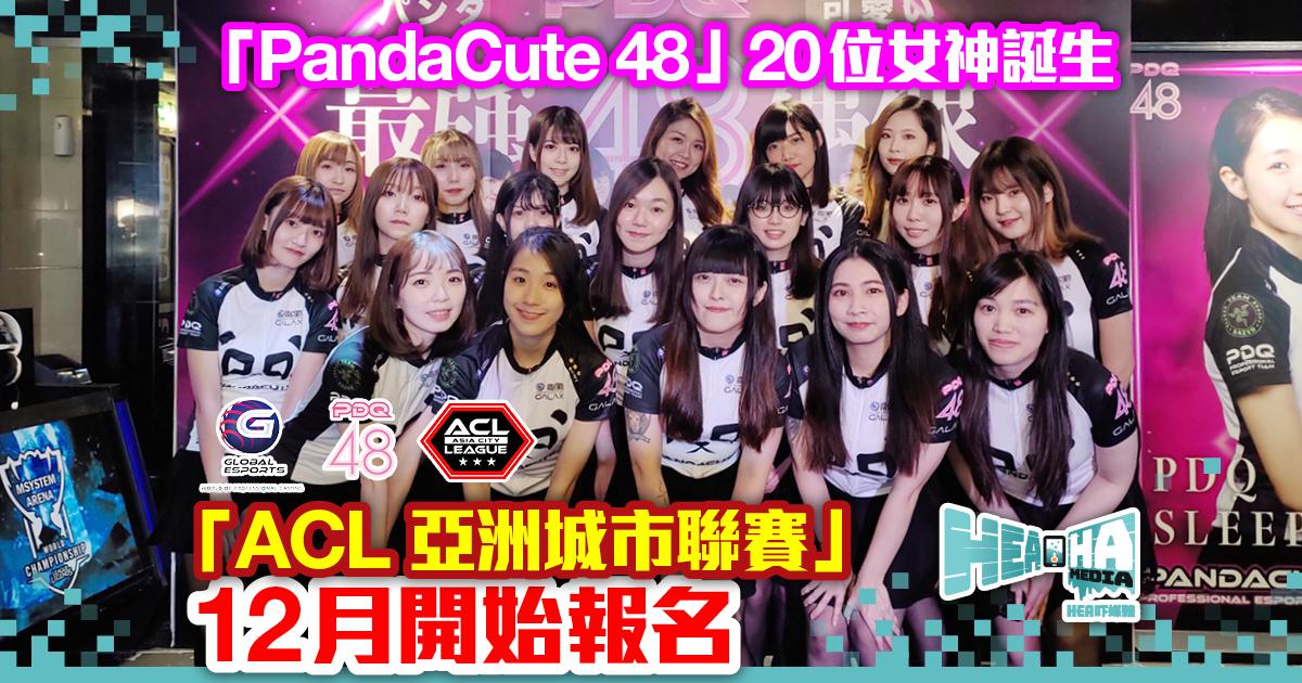 ACL第二季公布 X PandaCute 48 電競囡囡逐個Scan