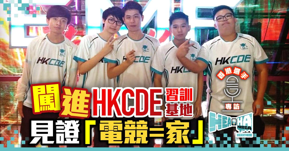 🎙香港電競選手專訪🎙HKCDE地獄訓練  追夢追到瞓埋一齊!