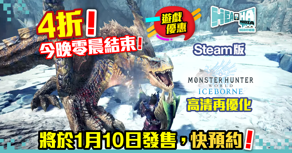 Steam版《Monster Hunter World: Iceborne》即將上架,Hea獵人快預約!