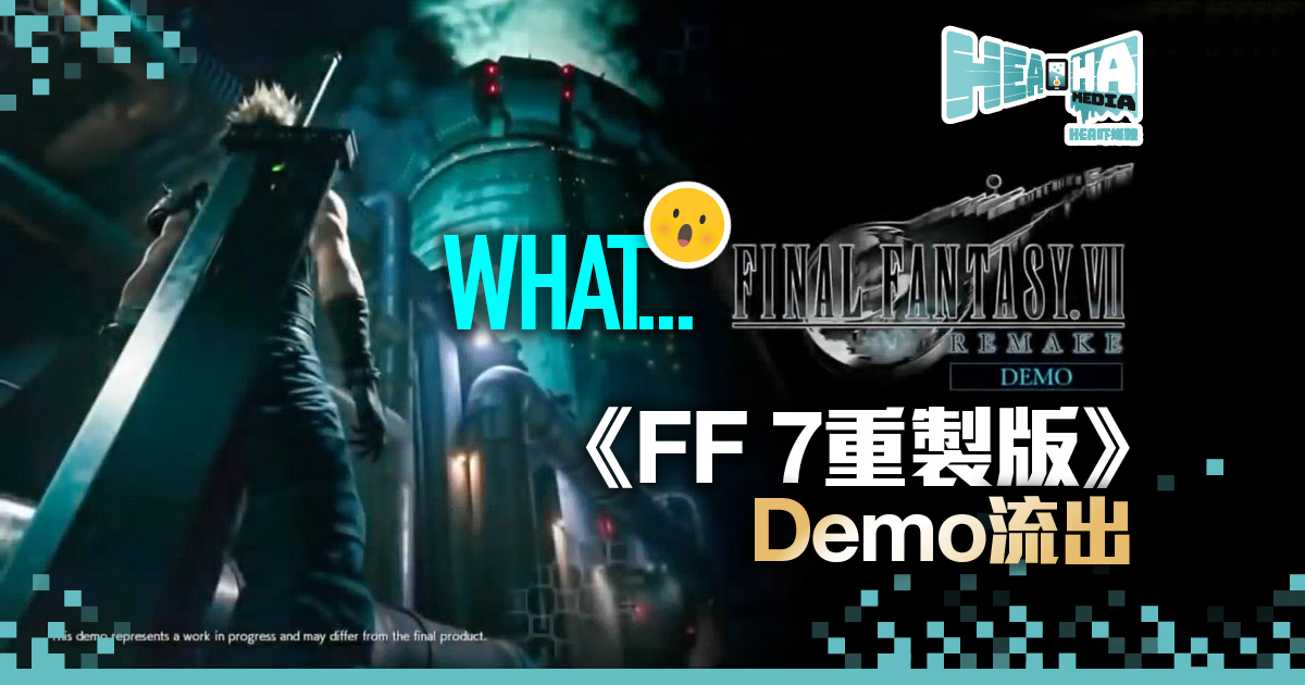 Hacker是你嗎❓《Final Fantasy VII Remake》Demo流出 ⁉