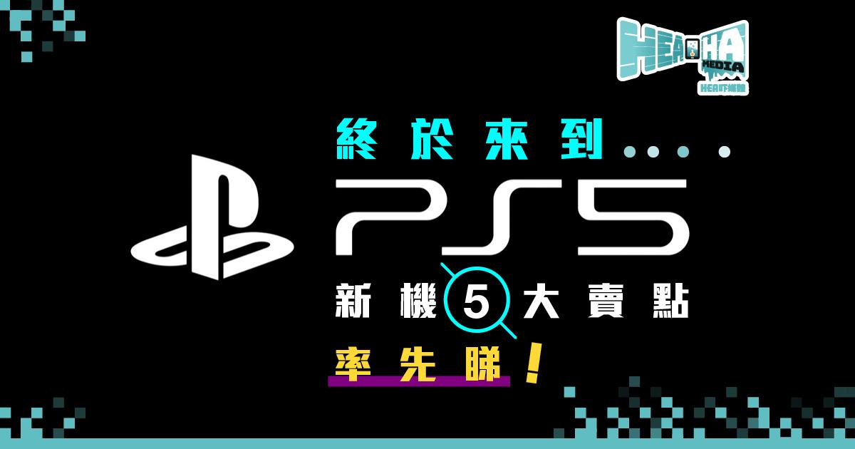 【傳聞係真架】Sony終發布 PlayStation 5 Logo  並透露新機5大賣點