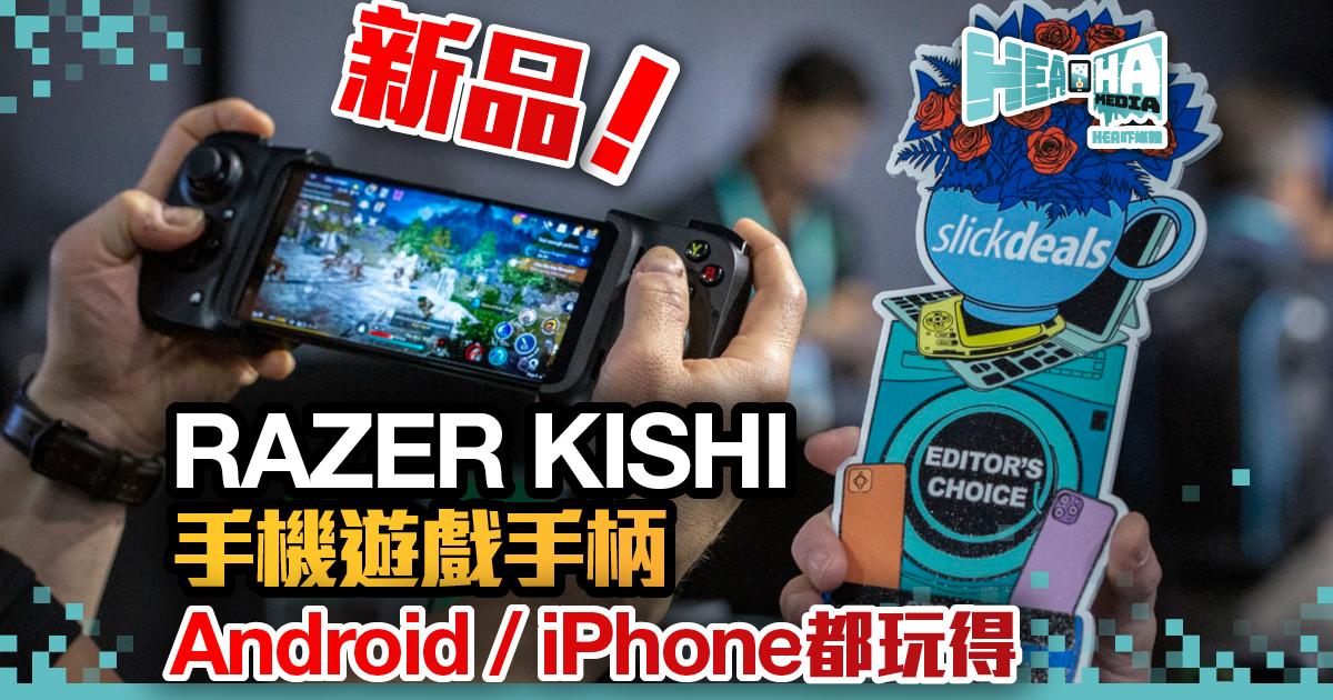 【雷蛇新品發布】睇吓你部手機用唔用到RAZER Kishi先啦😌