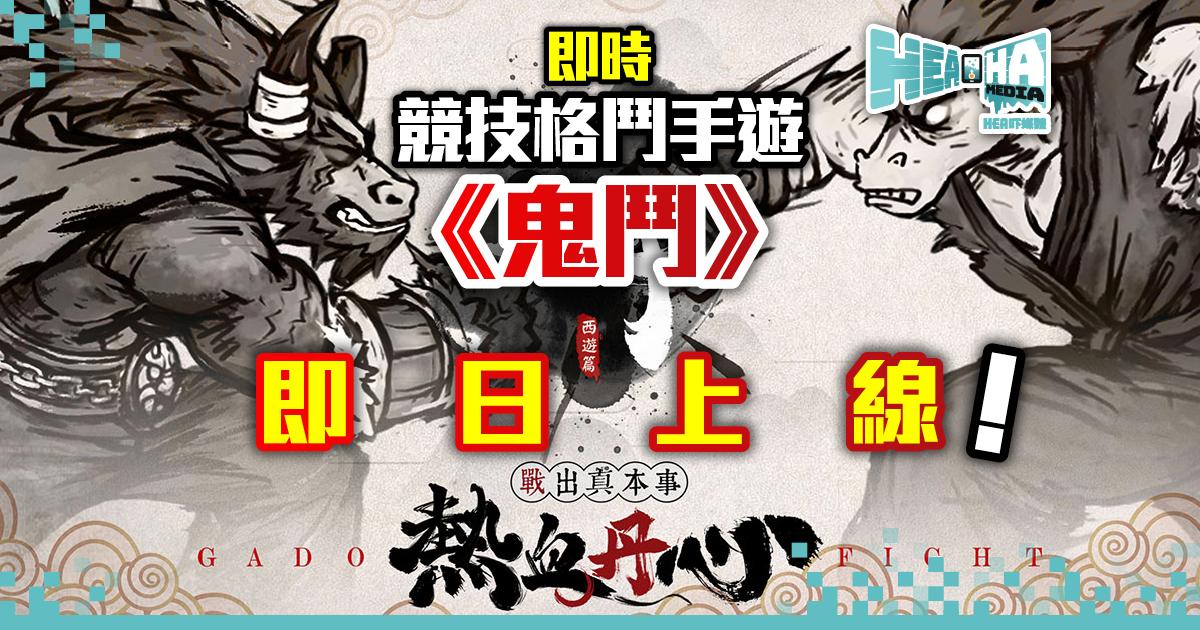 【熱血GAME】彩墨格鬥確有另1種味道  手遊《鬼鬥》已雙平台上線!