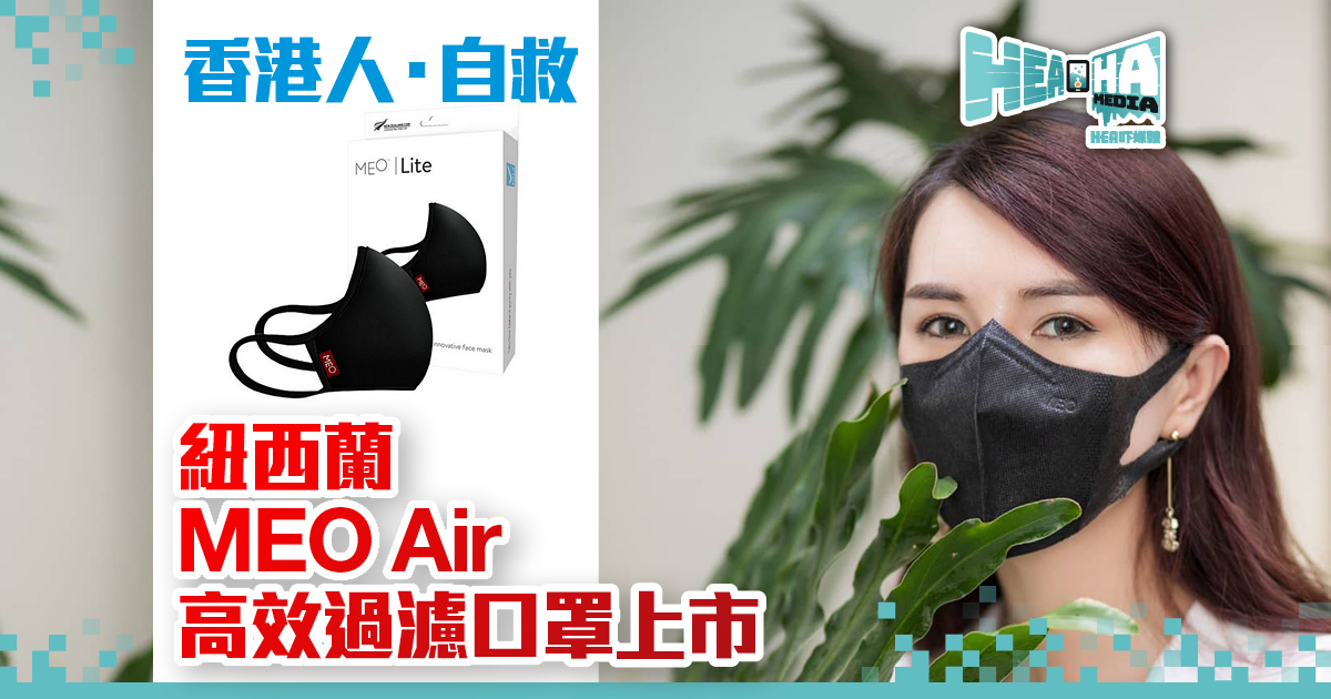 【港人自救】圍爐打機不忘對抗毒氣和病毒  MEO Air口罩有過濾功能
