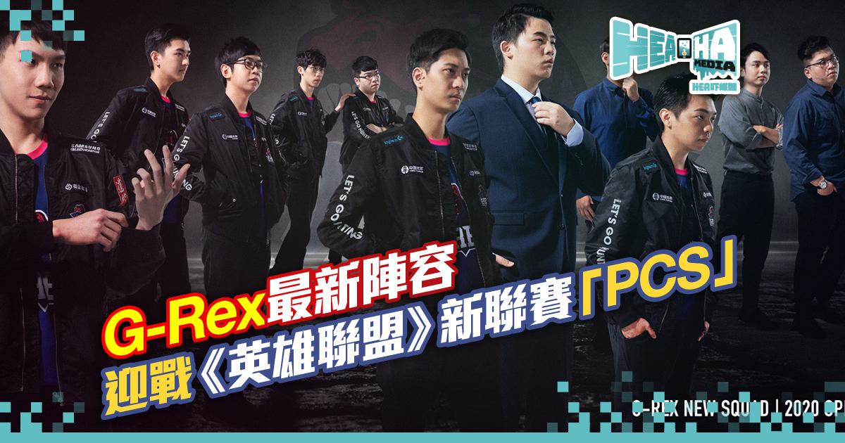 G-Rex最新陣容亮相  迎接《英雄聯盟》全新聯賽「PCS」