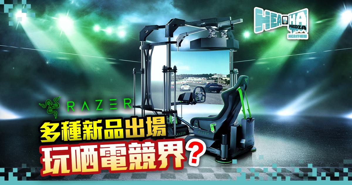 RAZER 越級革新🦎5G、雲端遊戲、電競電腦、電競賽車模擬器.震撼全場