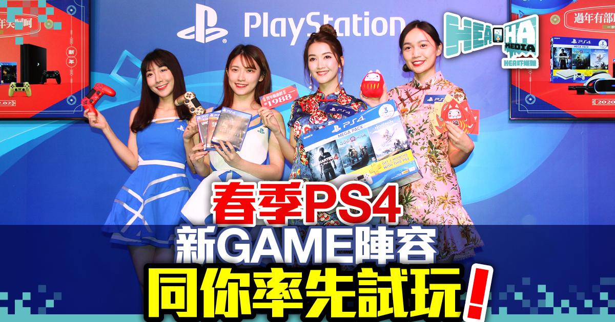 【傳媒率先試玩】2020年PlayStation首季新GAME逐隻睇