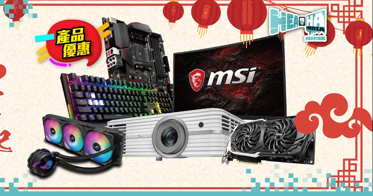 【漢科新年沖喜】MSI MAX電競產品多重優惠任你揀