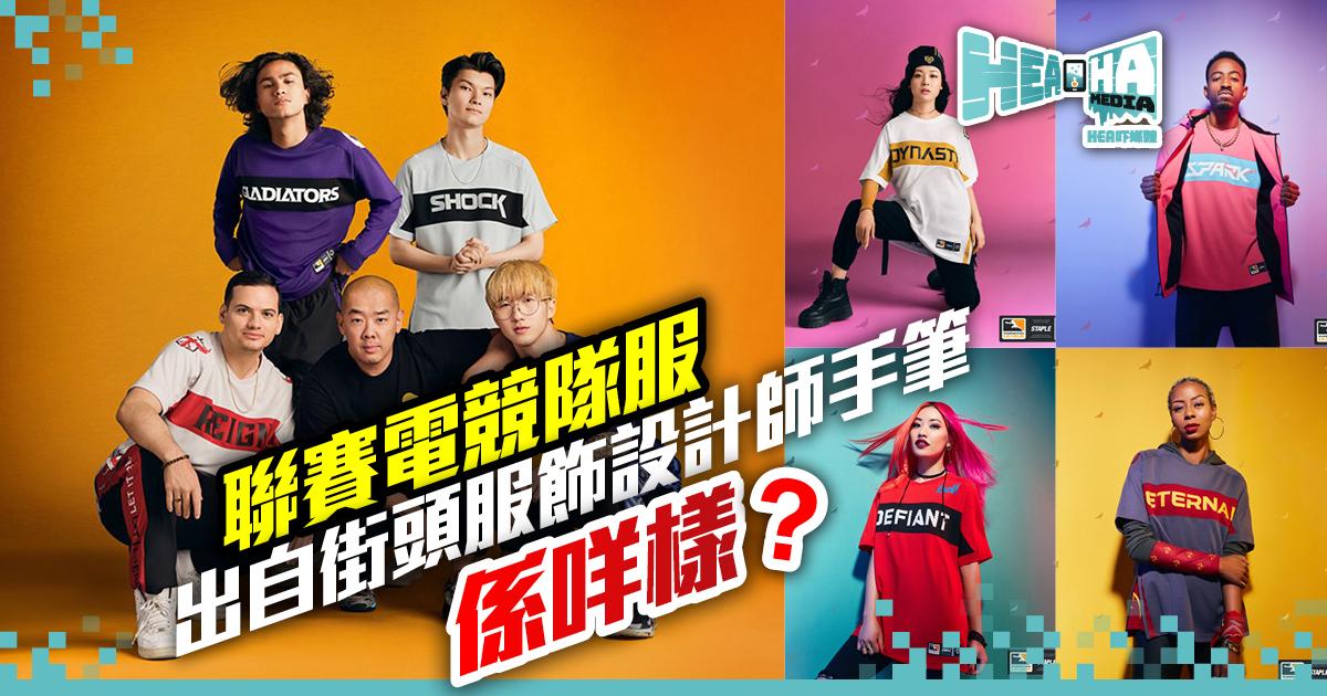 【電競x潮流】街頭服飾品牌大師 Jeff Staple 跨界合作設計電競隊服