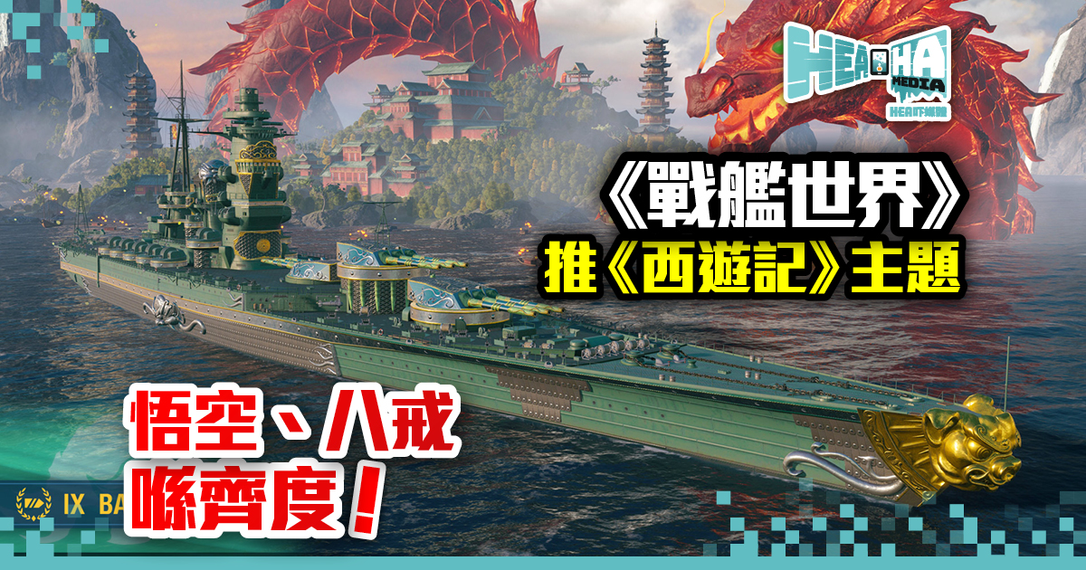《戰艦世界》推出《西遊記》主題更新   英國巡洋艦搶先體驗