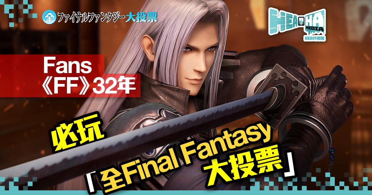 【投一票勝過千言萬語】NHK Anime「全Final Fantasy大投票」中期結果出爐