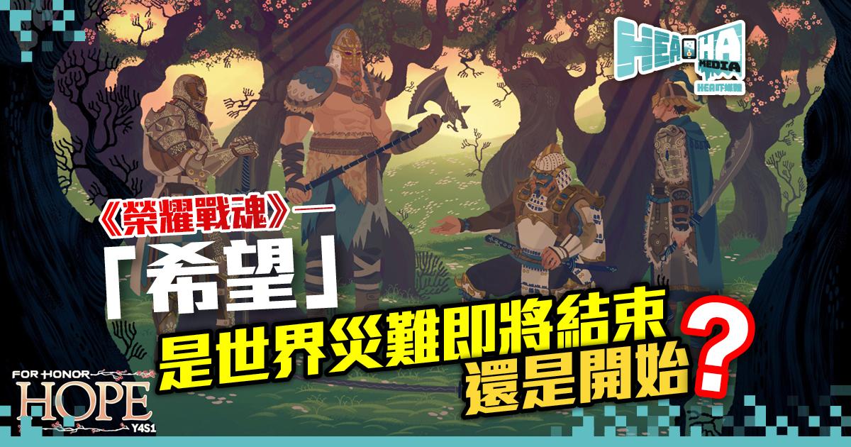 《榮耀戰魂》第四年第一季「希望」  2 月 6 日全面開戰