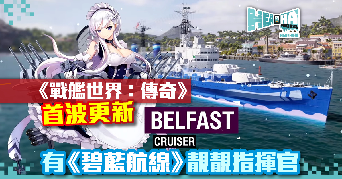 《戰艦世界:傳奇》首波版本更新 Crossover《碧藍航線》