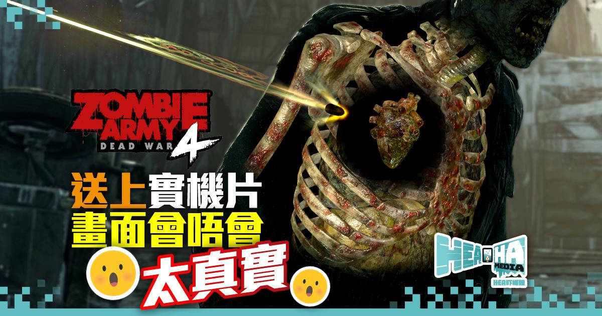 《殭屍部隊:死亡戰爭4》上市.一片擊破遊戲元素