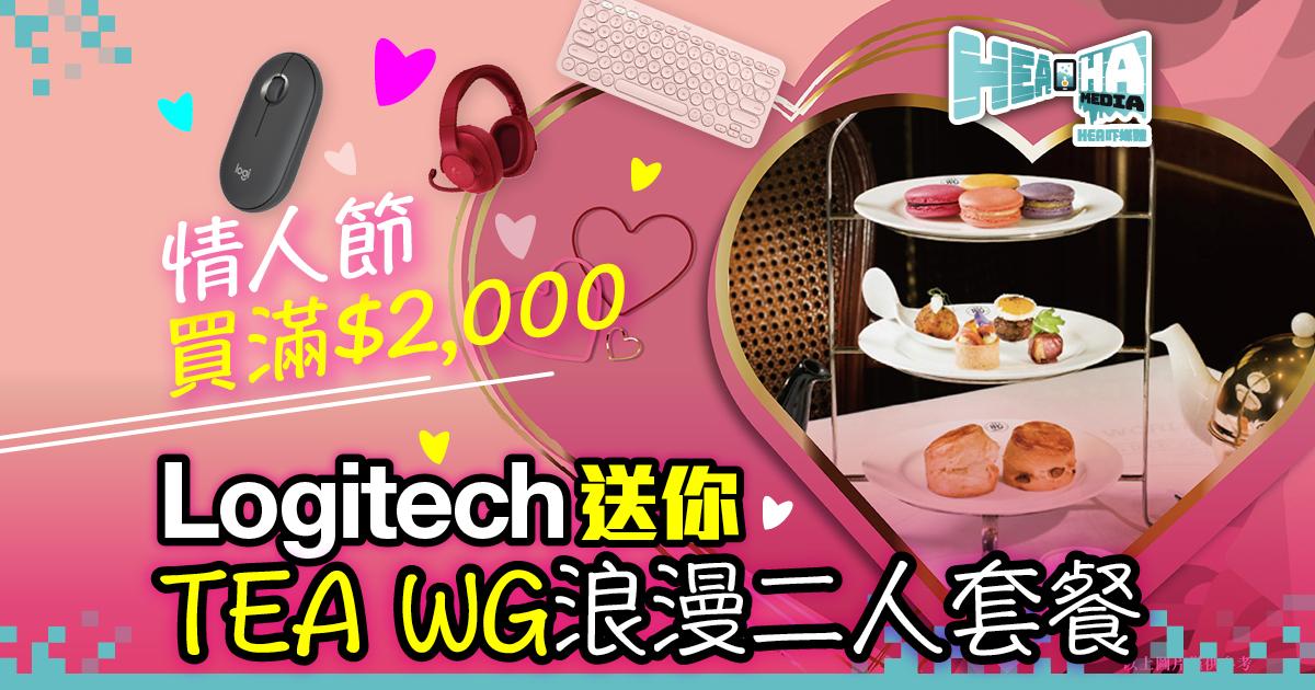 【實際派請進】情人節買Logitech產品   多送你二人套餐