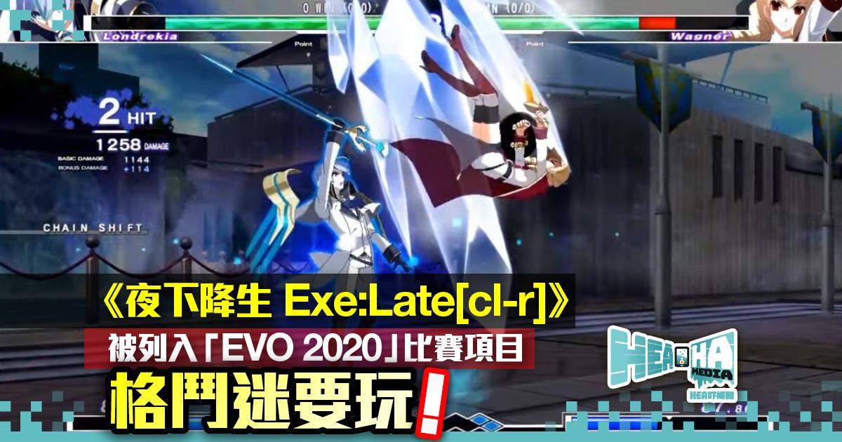 【EVO 2020比賽項目】《夜下降生 Exe:Late[cl-r]》中文版2月20日亞洲正式上市