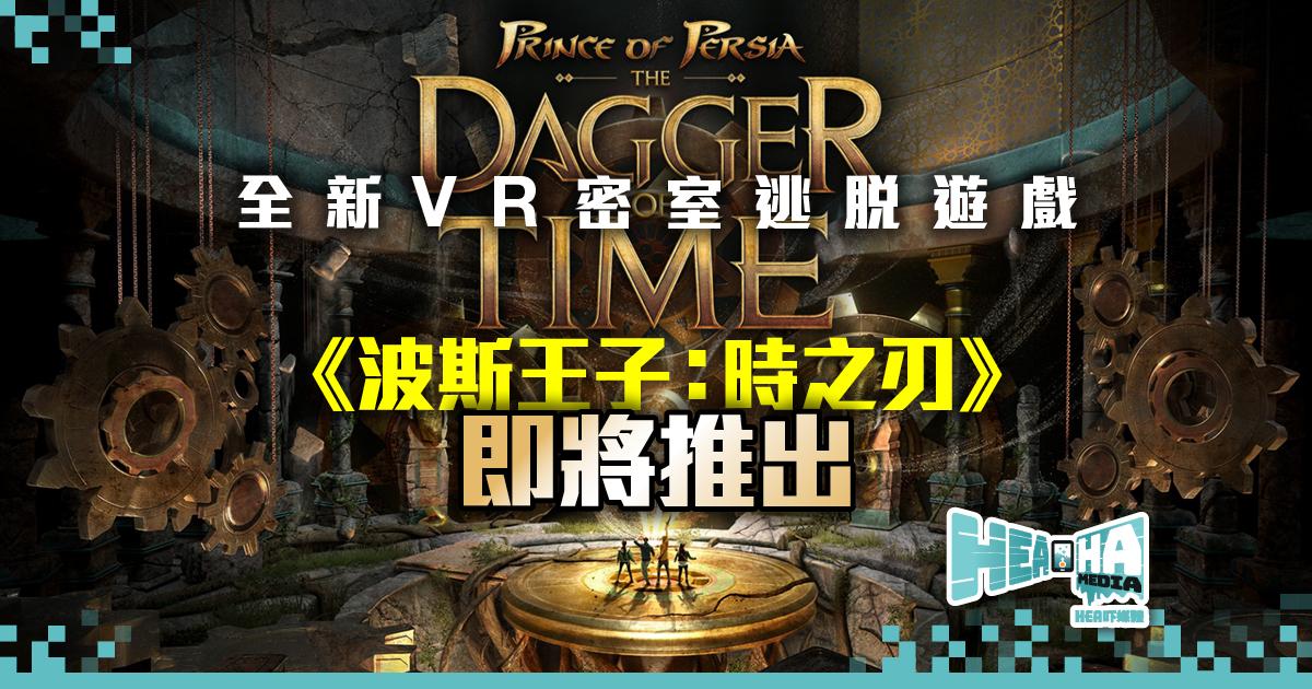 【準備組隊】全新VR密室逃脫遊戲《波斯王子:時之刃》春季推出