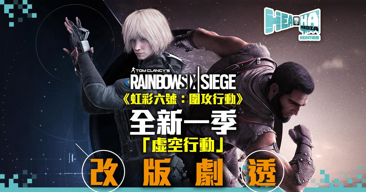 【必看】《虹彩六號:圍攻行動》新一季「虛空行動」實機遊玩畫面與小技巧
