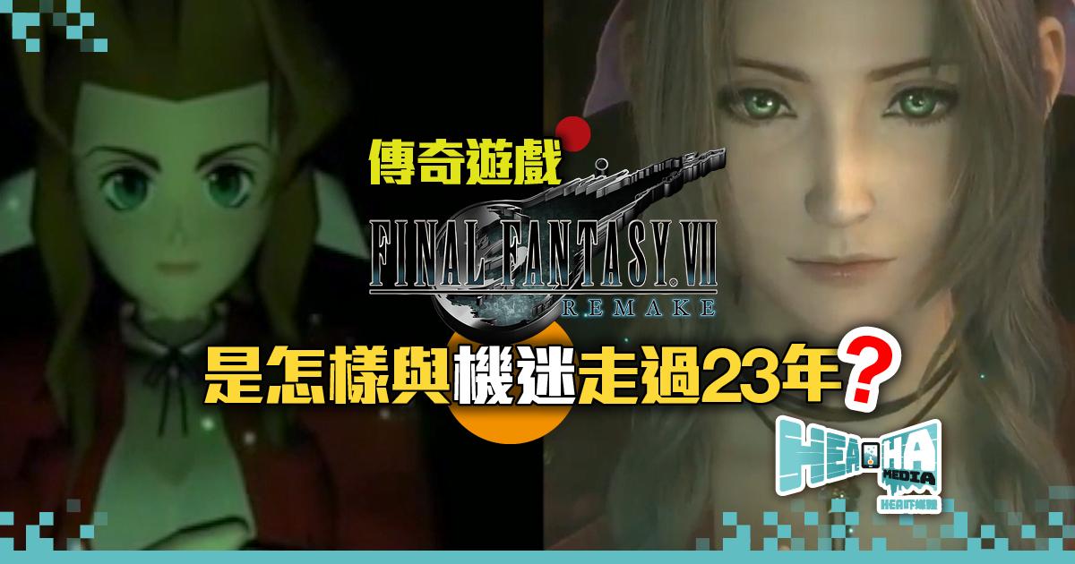 【必看影片】5分鐘  從另一角度看破《FF 7 Remake》23年變遷