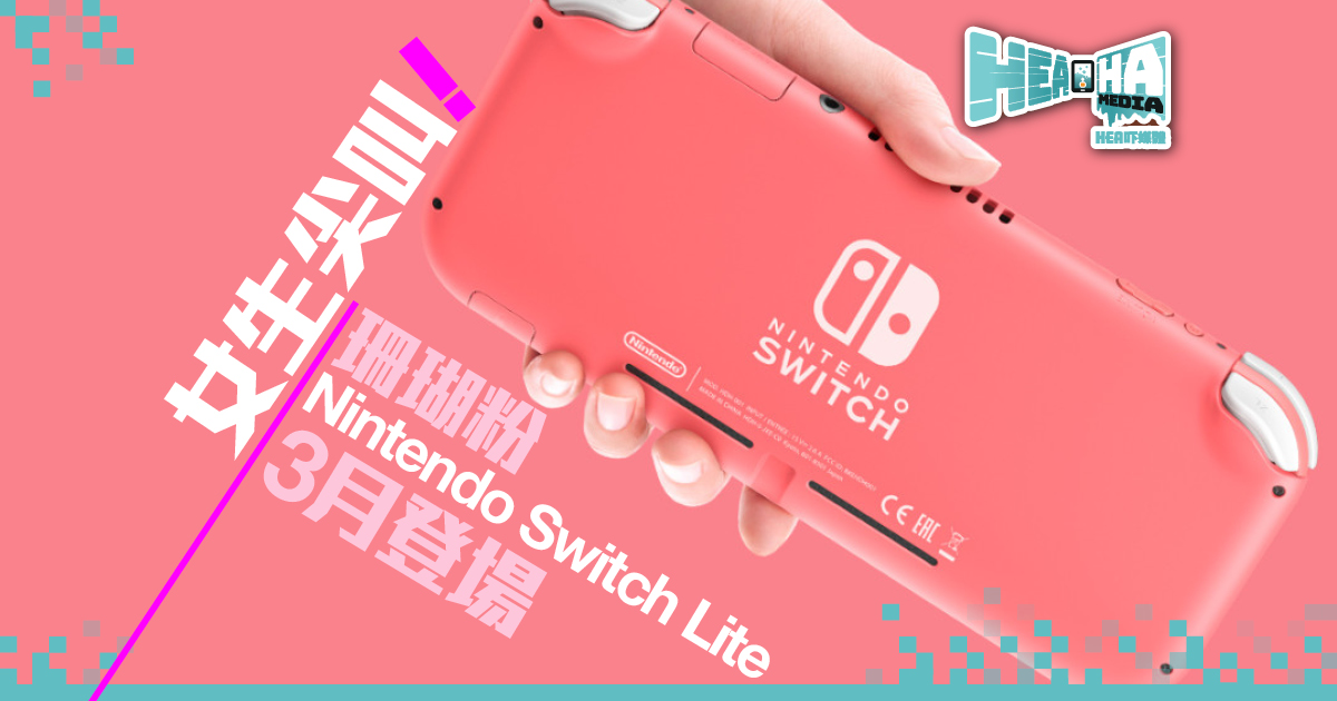 【女生必搶】Nintendo Switch Lite「珊瑚粉」登場   3月7日開始預訂