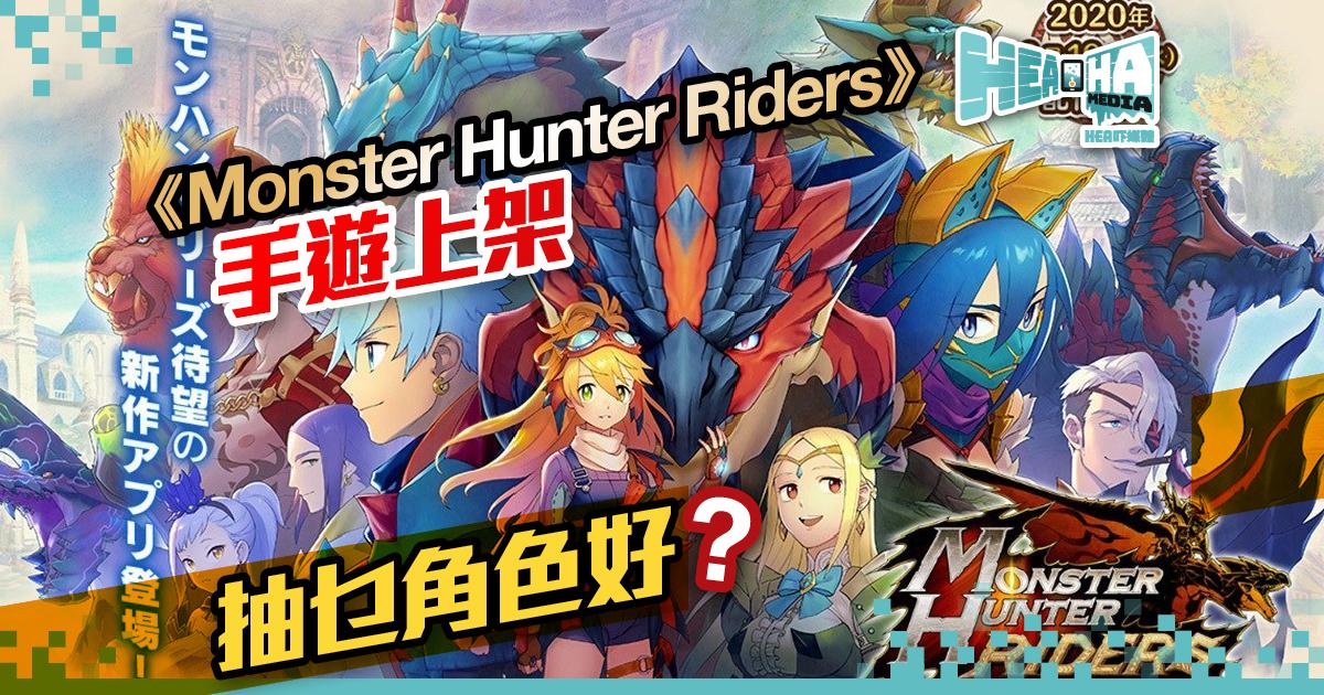 《魔物獵人》系列.《Monster Hunter Riders》RPG機遊.終於登場!