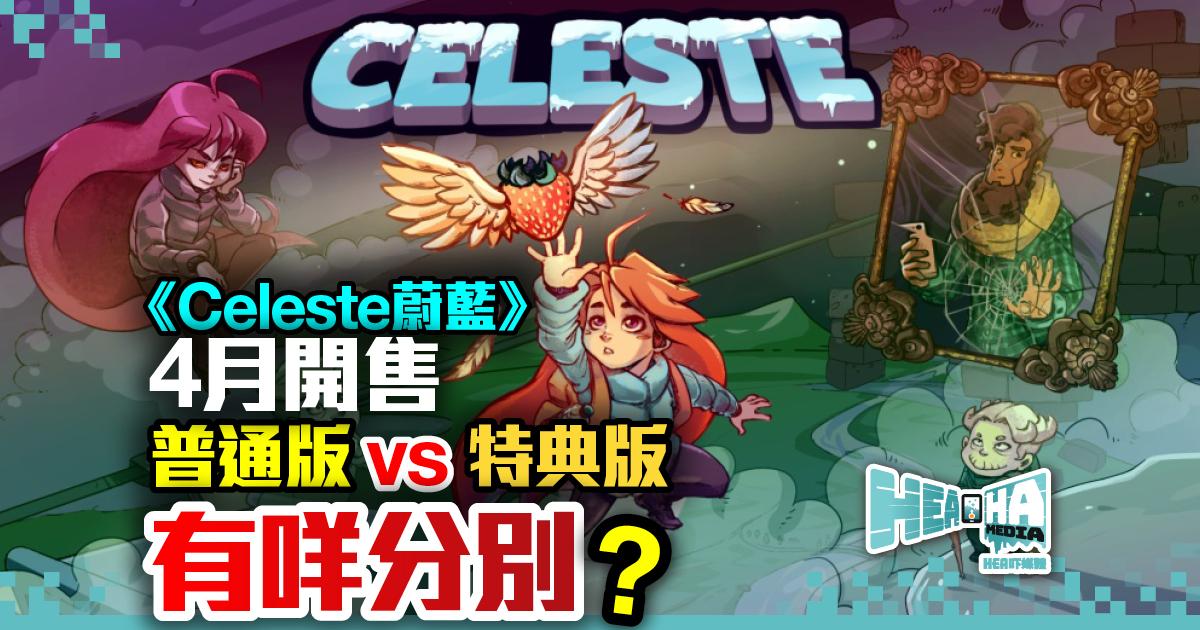【遊戲畫面逐格睇】屢獲殊榮《Celeste 蔚藍》盒裝版4月發售