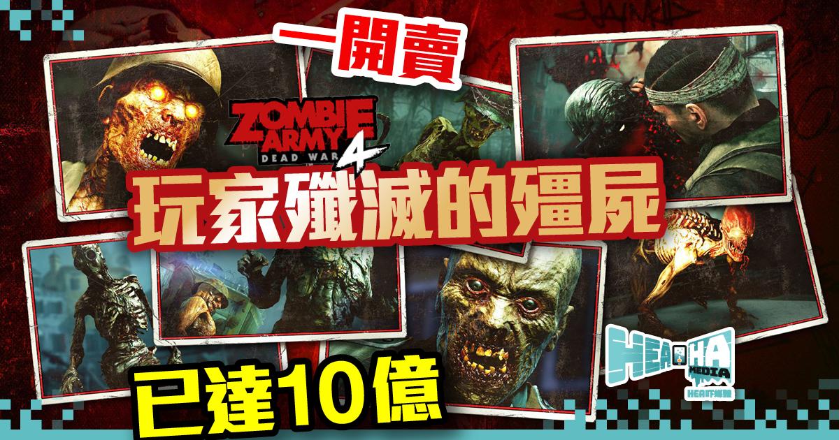 《Zombie Army 4: Dead War》收錄來自全球媒體正評的全新宣傳片上線