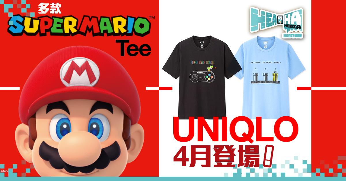 【機迷搶先看】Super Mario 35歲生日  玩味Tee 預計於 UNIQLO 4月登場