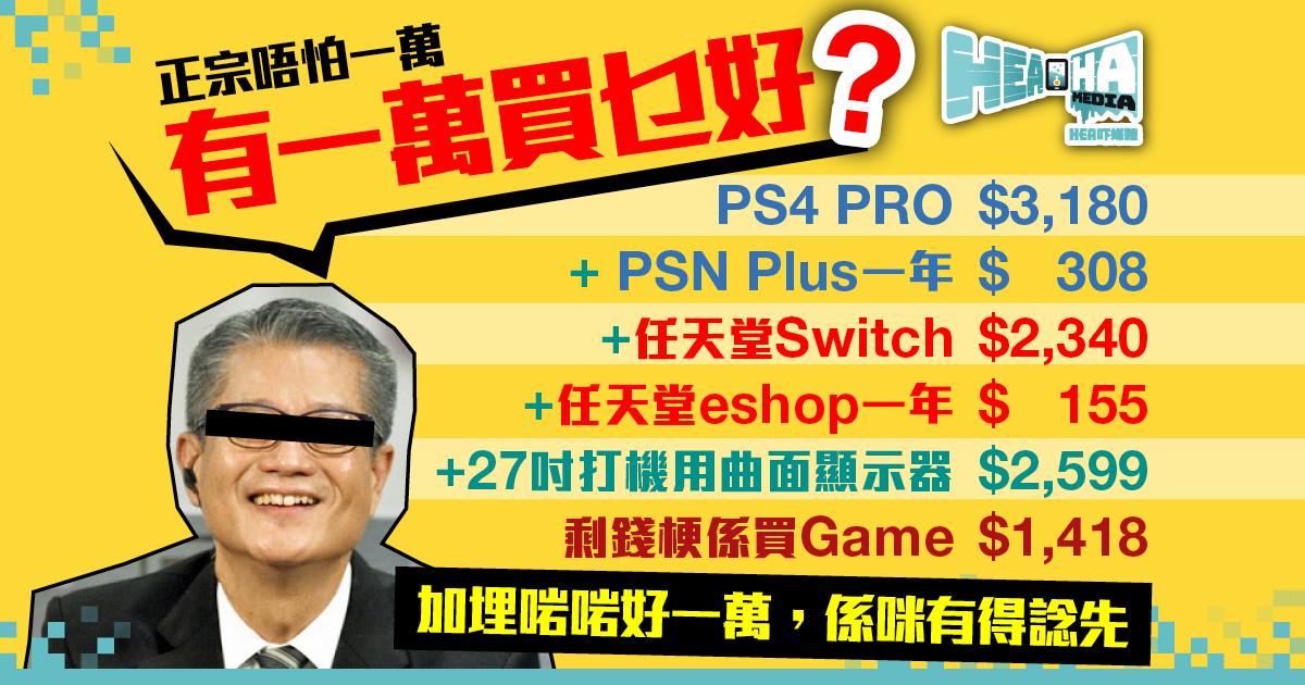 【討論吓】財政預算案益香港人❓派錢一萬元  機迷點用先好呢❓