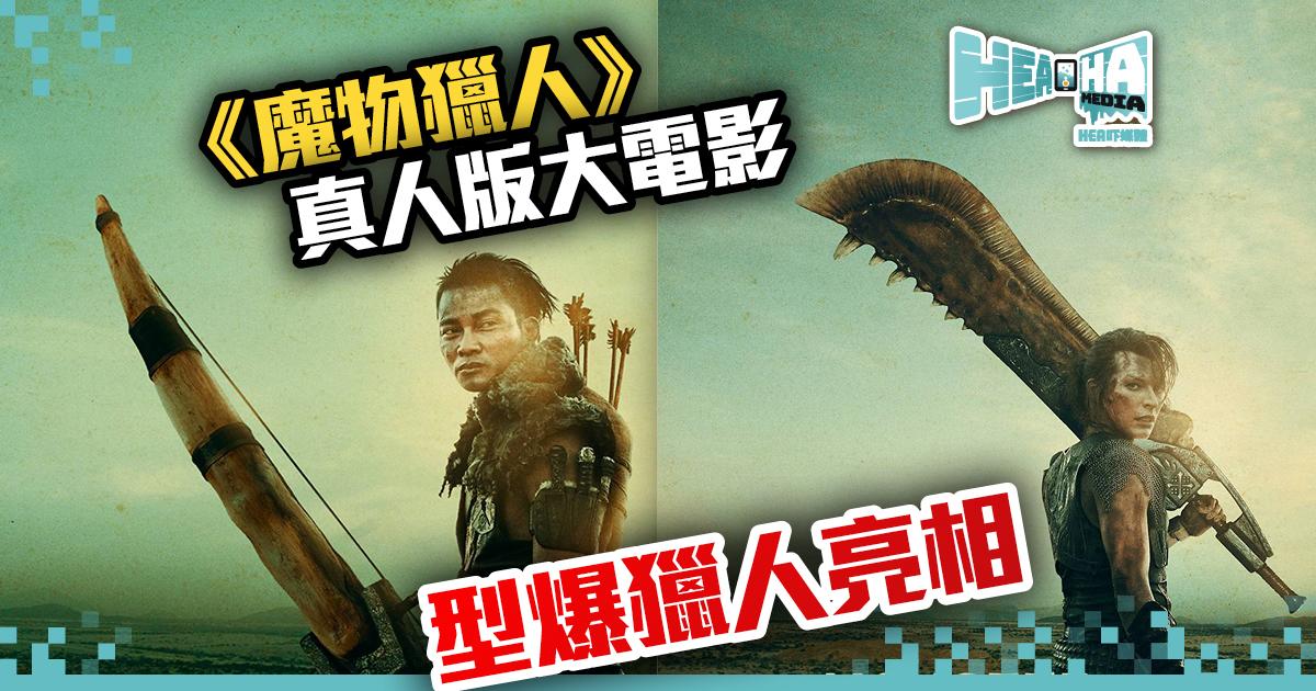 《魔物獵人》大電影海報公開  型爆男女獵人係咪你杯茶❓