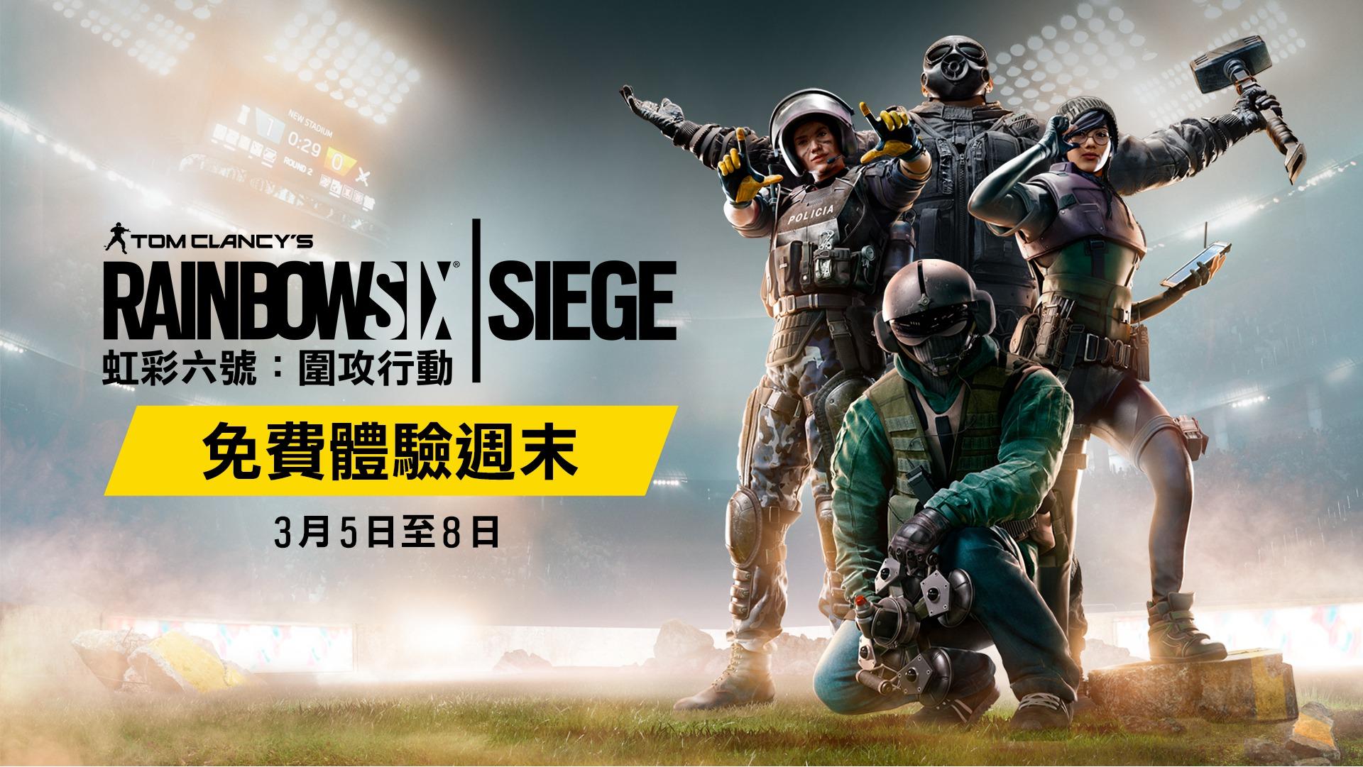 【線上見】《虹彩六號:圍攻行動》週末免費玩開始.限時優惠低至3折起