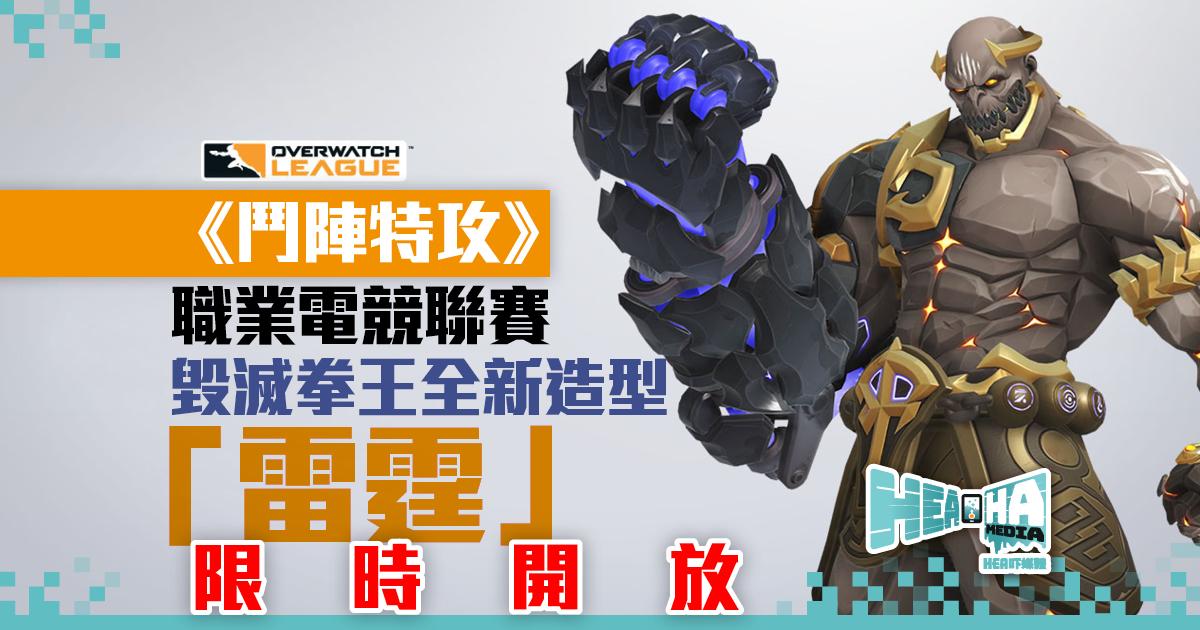 【即解鎖】《鬥陣特攻》職業電競聯賽毀滅拳王全新傳說造型「雷霆」