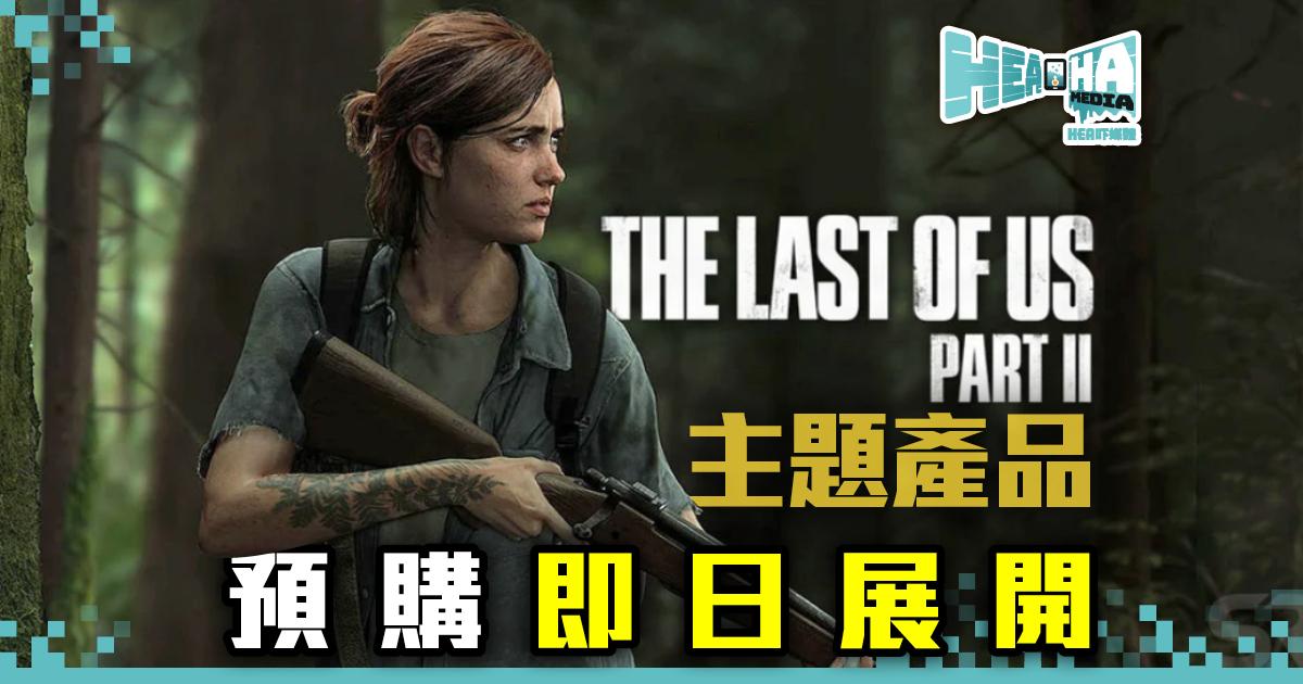 《The Last of Us™ Part II》大作未出.Fanthful先推主題產品.預購展開