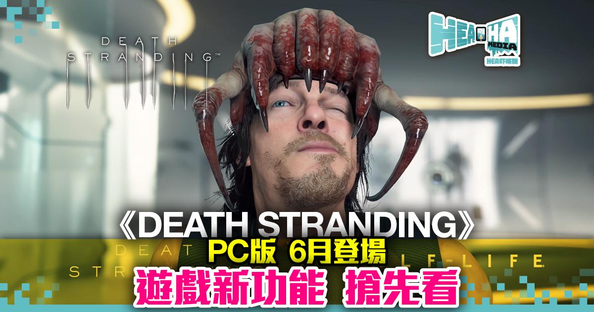 小島秀夫顛覆新作 《DEATH STRANDING》PC版 6月推出