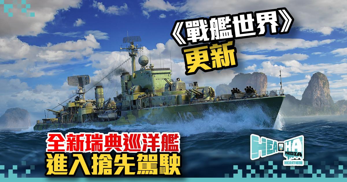 《戰艦世界》版本更新  五艘全新瑞典驅逐艦將進入搶先體驗